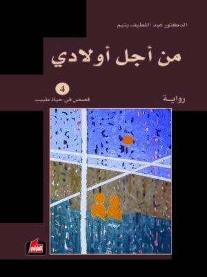 cover image of من أجل أولادي = Por mis hijos