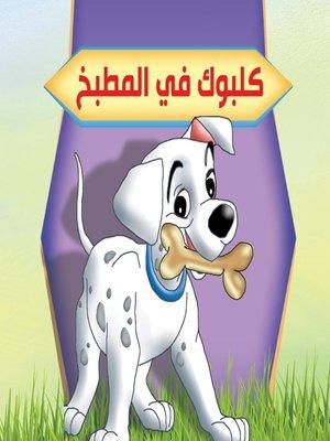 cover image of بستان الحكايات : كلبوك في المطبخ