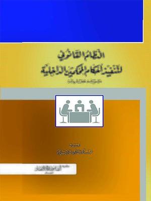 cover image of النظام القانوني لتنفيذ أحكام المحكمين الداخلية : دراسة مقارنة