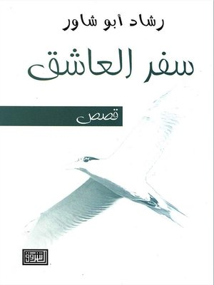 cover image of سفر العاشق