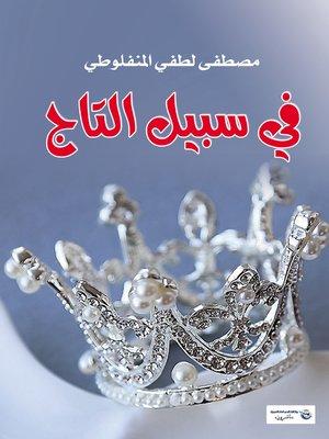 cover image of في سبيل التاج