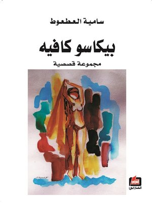 cover image of بيكاسو كافيه