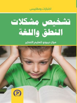 cover image of تشخيص مشكلات النطق واللغة