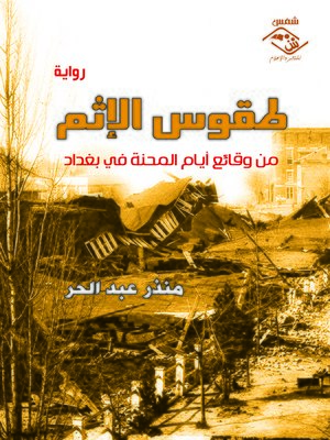 cover image of طقوس الإثم