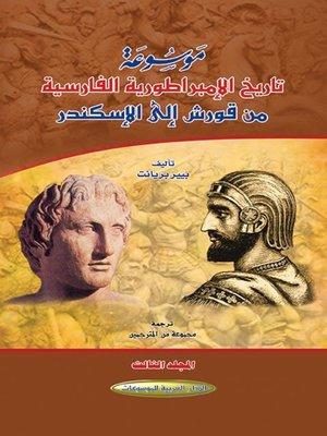 cover image of موسوعة تاريخ الإمبراطورية الفارسية من قورش إلى الإسكندر. المجلد الثالث