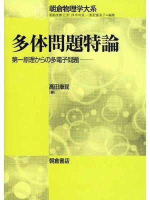 cover image of 朝倉物理学大系15.多体問題特論  ―第1原理からの多電子問題―