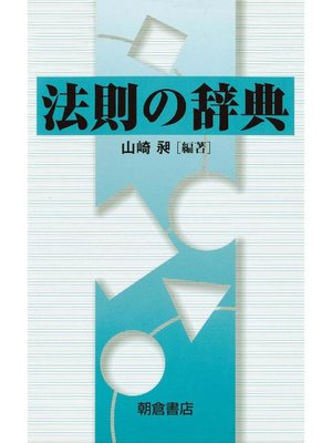 cover image of 法則の辞典