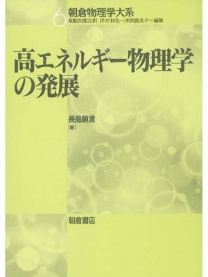 朝倉物理学大系6.高エネルギー物...
