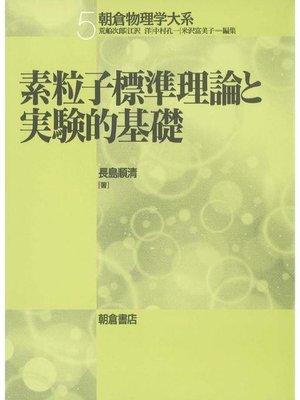 cover image of 朝倉物理学大系5.素粒子標準理論と実験的基礎