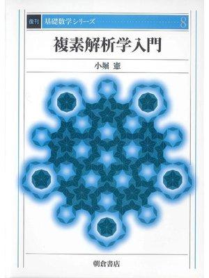 基礎数学シリーズ8.複素解析学入...