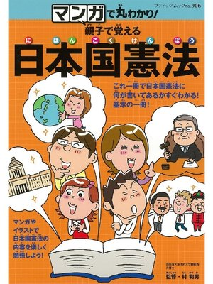 cover image of 親子で覚える日本国憲法