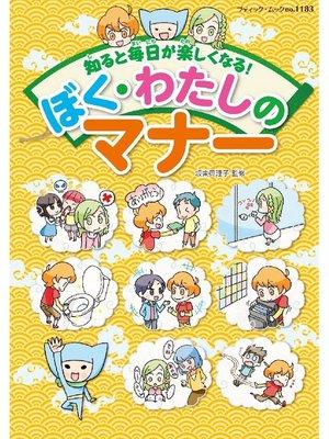cover image of ぼく・わたしのマナー