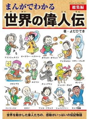 cover image of まんがでわかる世界の偉人伝総集編