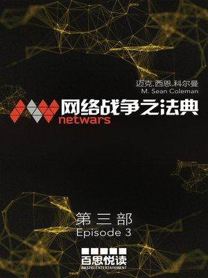 cover image of netwars--The Code 3 (Chinese)