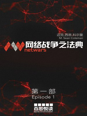 cover image of netwars--The Code 1 (Chinese)