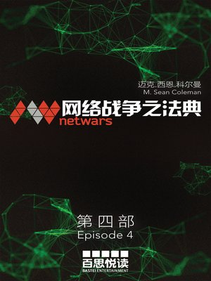 cover image of netwars--The Code 4 (Chinese)