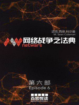 cover image of netwars--The Code 6 (Chinese)