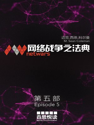 cover image of netwars--The Code 5 (Chinese)