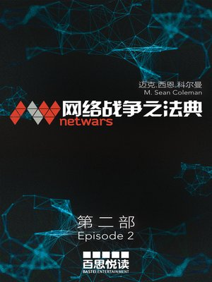 cover image of netwars--The Code 2 (Chinese)