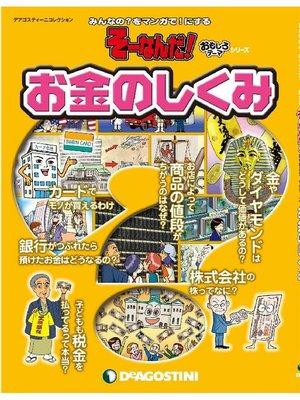 cover image of そーなんだ! おもしろテーマシリーズ