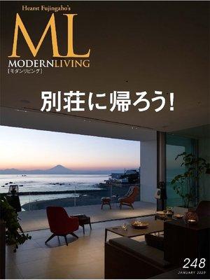cover image of モダンリビング: No.248