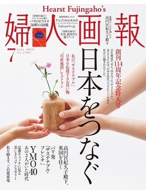 cover image of 婦人画報: 2019年7月号