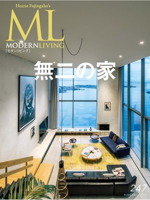 cover image of モダンリビング: No.247