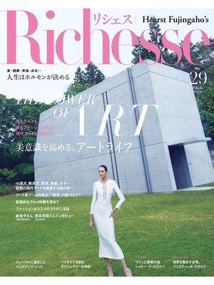 cover image of Richesse リシェス: No.29
