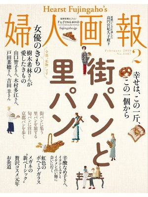 cover image of 婦人画報: 2019年2月号