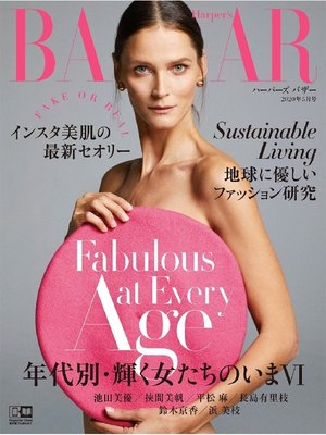 cover image of Harper's BAZAAR ハーパーズ バザー: 2020年5月号
