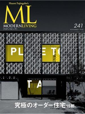 cover image of モダンリビング: No.241