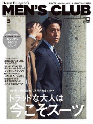 cover image of メンズクラブ: 2020年5月号