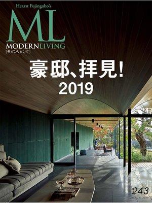 cover image of モダンリビング: No.243