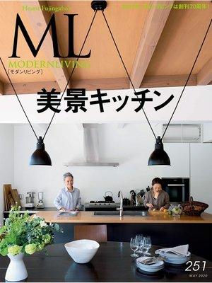 cover image of モダンリビング: No.251