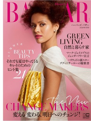 cover image of Harper's BAZAAR ハーパーズ バザー: 2020年6月号