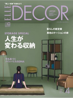 cover image of ELLE DECOR: No.159