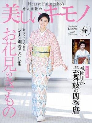 cover image of 美しいキモノ: 2019年春号