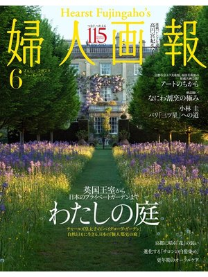 cover image of 婦人画報: 2020年6月号