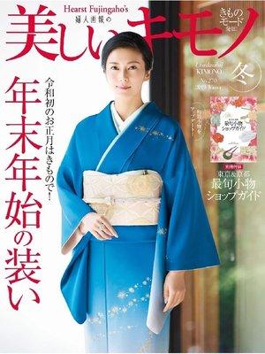 cover image of 美しいキモノ: 2019年冬号