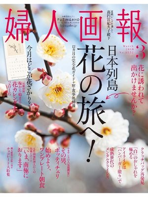 cover image of 婦人画報
