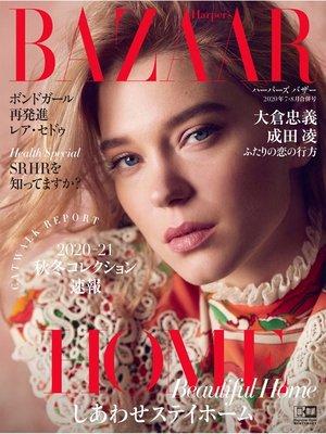 cover image of Harper's BAZAAR ハーパーズ バザー: 2020年7・8月合併号