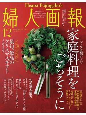 cover image of 婦人画報: 2019年12月号