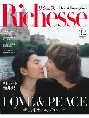 cover image of Richesse リシェス: No.32