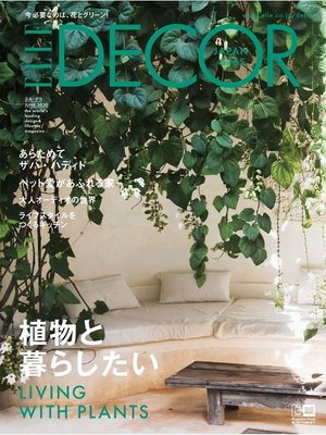 cover image of ELLE DÉCOR No.165