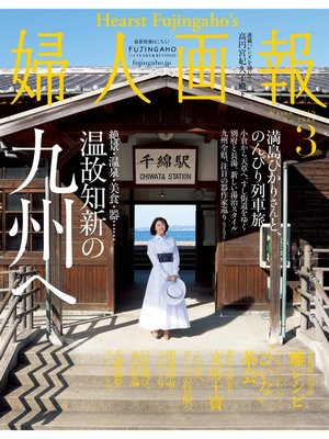 cover image of 婦人画報: 2019年3月号
