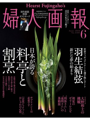 cover image of 婦人画報: 2019年6月号