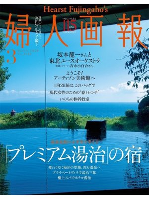 cover image of 婦人画報: 2020年3月号