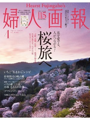 cover image of 婦人画報: 2020年4月号