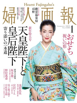 cover image of 婦人画報: 2019年1月号
