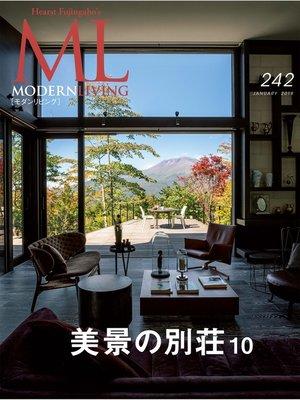 cover image of モダンリビング: No.242